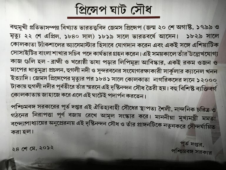 James Princep Ghat Memorial Brief History Bengali