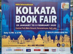 44th International Kolkata Book Fair 2020 Feature Image